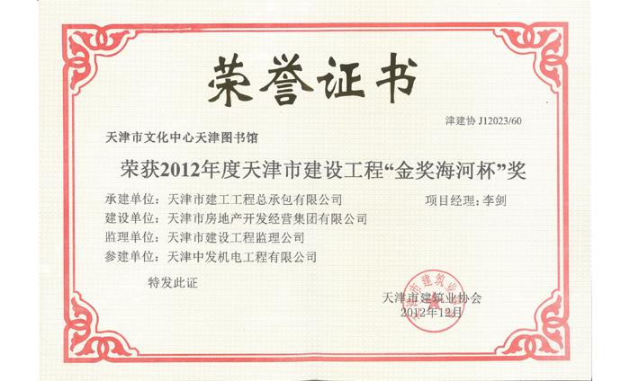 """2012年度天津市建设工程""""金奖海河杯""""奖"""
