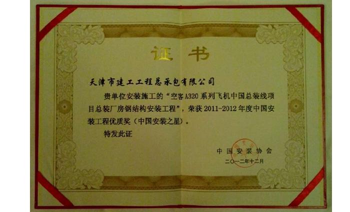 2011~2012年度中国安装工程优质奖