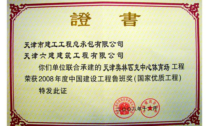 2008年度中国建设工程鲁班奖