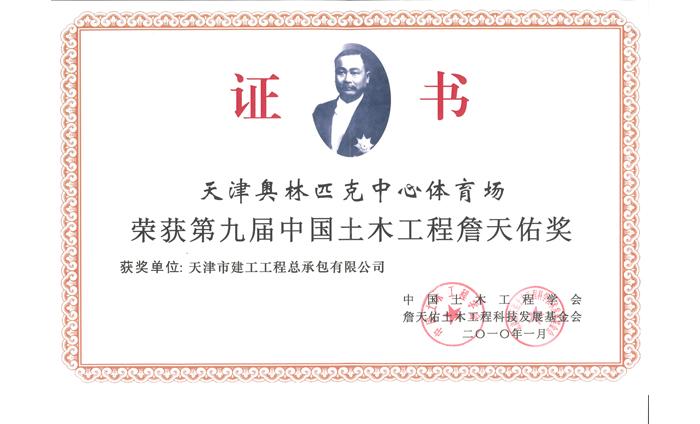 第九届中国土木工程詹天佑奖